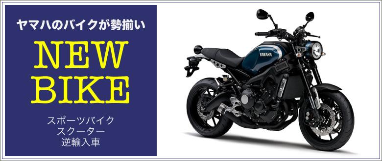 bn_main_newbike_sp