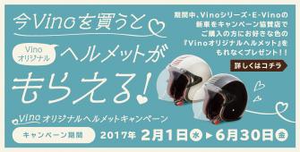 VINOヘルメットもらえるキャンペーン