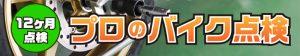 プロのバイク点検